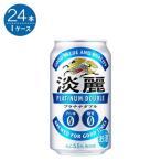キリン 淡麗 プラチナダブル 350ml 缶  350ML× 24缶