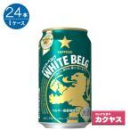 サッポロ ホワイトベルグ 350ml 缶  350ML× 24缶