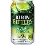 キリン チューハイ ビターズ レモンライム 350ml 缶  350ML× 24缶