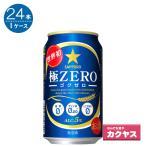 サッポロ 極ZERO 350ml 缶 〔発泡酒〕  350ML× 24缶