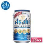 アサヒ スタイルフリー パーフェクト 350ml缶 350ML × 24本