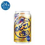 キリン のどごし<生>  350ml缶  350ML× 24缶