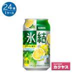 キリン 氷結早摘みレモン  350ml缶  350ML× 24缶