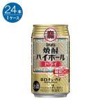 宝 焼酎ハイボール <ドライ> 下町缶  350ml缶 350ML × 24缶