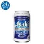 アサヒ 本生アクアブルー350ml缶350ML×24缶