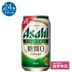 アサヒ スタイルフリー  350ml缶  350ML× 24缶