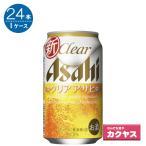 アサヒ クリアアサヒ  350ml缶   350ML× 24缶