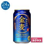 ショッピングサントリー サントリー  金麦  350ml缶  350ML× 24缶