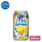キリン 氷結ZEROレモン  350ml缶  350ML× 24缶