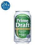 ハイト プライムドラフト グリーン  350ml缶  350ML × 24本