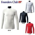 高機能・低価格 アンダーウェア ファウンダースクラブ 長袖ハイネックアンダーウェア FoundersClub FC-1500A