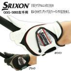 スペシャルプライス61%OFF 5枚までネコポス便対応 ダンロップ日本正規品 スリクソン ゴルフグローブ 左手用 SRIXON GGG-S003