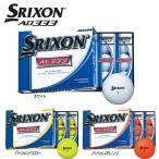 ダンロップスリクソンAD3332014年モデル日本正規品ゴルフボール1ダース12個入り「SRIXON AD333」