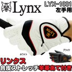 リンクス 合皮ストレッチ ゴルフグローブ 左手用 「LYX-1001」