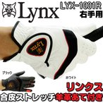 リンクス 合皮ストレッチ ゴルフグローブ 右手用 「LYX-1001」