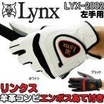 現品処分 リンクス 羊革コンビ ゴルフグローブ 左手用 「LYX-2002」