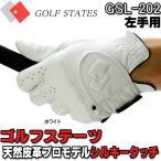 ゴルフステーツ 天然皮革 ゴルフグローブ プロモデル羊革 左手用 「GSL-202」