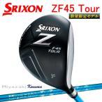 日本正規品 ダンロップスリクソン ZF45ツアーフェアウェイウッドMiyazaki Kosuma Blue6シャフト「SRIXON ZF45TOURフェアウェイW」