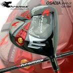 クロマックスから第2弾ゴルフギア誕生2015年モデル63%OFFクロマックスオサディアチタンドライバーマミヤOP社製カーボンシャフト「CHROMAX OSADIA CX-10W」