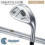 クリーブランド送料無料588 RTX 2.0 CBツアーサテンツアージップグルーブ ウェッジダイナミックゴールド NSプロ「588 RTX 2.0 CB」