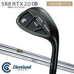 クリーブランド送料無料588 RTX 2.0 CBブラックサテンツアージップグルーブ ウェッジダイナミックゴールド NSプロ「588 RTX 2.0 CB」
