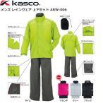 2015年春夏モデル キャスコ KASCO レインウェア 上下セット ソフトタッチ 耐久撥水 ARW -006