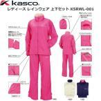 2015年春夏モデル レディース キャスコ KASCO レインウェア 上下セット ソフトタッチ 耐久撥水 KSRWL- 001