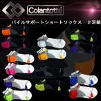 コラントッテ Colantotte パイルサポート ショートソックス 吸乾速乾 消臭 抗菌防臭