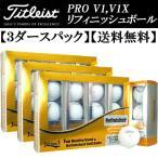 Titleist タイトリスト PRO V1 リフィニッシュ  PRO V1X リフィニッシュ  再生 ゴルフボール 3ダースパック 36個入り