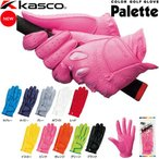 kasco キャスコ Palette パレット レディース カラーグローブ 両手用 SF-1515LW
