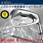 ダンロップ XXIO FORGED ゼクシオ フォージド 6本アイアンセット #5〜9、PW MX-5000 カーボンシャフト