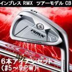 YAMAHA ヤマハ インプレス RMXリミックス ツアーモデル 6本 アイアンセット (#5〜9,PW) DG S200 N.S.PRO MODUS3 TOUR120 スチールシャフト