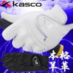 kasco キャスコ Classical Fit クラシカルフィット ゴルフグローブ 天然羊革 GF-1517