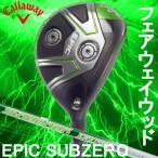2017モデル キャロウェイ Callaway エピック サブゼロ EPIC SUBZERO フェアウェイウッド Speeder EVOLUTION for GBB カーボンシャフト 日本正規品