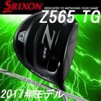 2017年モデル ダンロップ SRIXON スリクソン Z565 TG Z565 チタングレー Miyazaki Melas2 ミヤザキ メラン2 カーボンシャフト