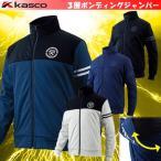 kasco キャスコ 3層ベロアボンディング ジャケット ストレッチ ジャンパー GKWJ17125W
