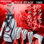 ブリヂストン TOURSTAGE V002 ツアーステージ V002 スターターセット ウッド 3本 アイアン 7本 パター 11本セット B-016Iカーボン(R