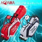 HONMA GOLF ホンマゴルフ TOUR WORLD ツアーワールド スタンド式 キャディバック CB-1717