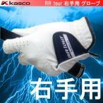 2枚以上で送料無料 特価処分 kasco キャスコ RRツアー スエード 合皮 右手用 ゴルフグローブ RR-1015R