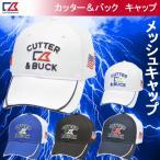 CUTTER&BUCK カッター&バック メッシュキャップ CGBLJC01 冷感
