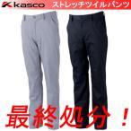 kasco キャスコ ストレッチ ツイルパンツ スラックス KFWP1612W