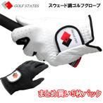 GOLF STATES ゴルフステーツ スウェード調 合皮ゴルフグローブ 5枚パック 左手用のみ こちらの商品は外箱はありません。 GSG-0200
