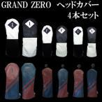 4本まとめ買い GRAND ZERO グランドゼロ ヘッドカバー ドライバー用 フェアウェイ用 ユーティリティー用