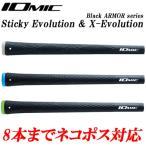 イオミック IOMIC ブラックアーマー スティッキーエボリューション Xエボリューション ゴルフグリップ