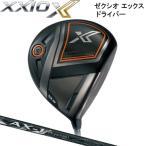 ダンロップ XXIO X -eks- ゼクシオ エックス ドライバー Miyazaki AX-1 カーボン 2019/12XXIO