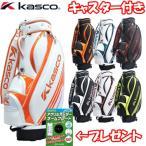 キャスコ Kasco キャスター付きキャディーバッグ メンズ 9型 5.0kg KS-095SP ネームプレートプレゼント ゴルフ