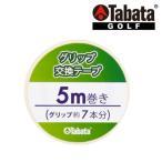 タバタ Tabata グリップ交換テープ 5m GV0609 GV-0609