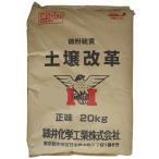 【送料無料】土壌改革 (微粉硫黄99.7%製剤) 20kg