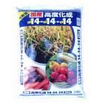 【送料無料】国産 高度化成 オール14 20kg 14-14-14