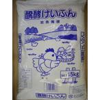 完熟発酵 醗酵けいふん 15kg